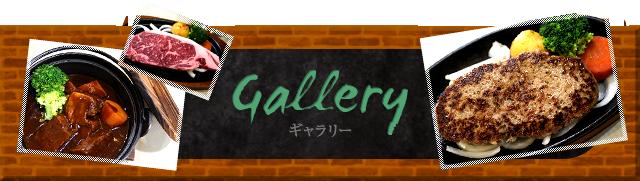 gallery_bnr